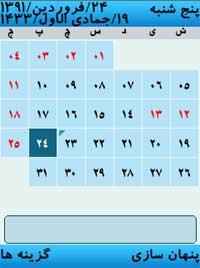 snap2 دانلود بهترین تقویم و اوقات شرعی موبایل نفحات(باد صبا3)+اوقات شرعی320شهر+جاوا آندروید