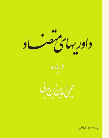 Davarihaye-motazad-www.ebnearabi.com