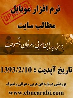 02 دانلود نرم افزار موبایل تمام مطالب نوشتاری سایت ابن عربی   جاوا و آندروید+آپدیت