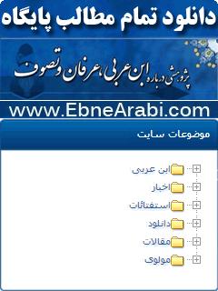 دانلود تمام مطالب نوشتاری سایت ابن عربی به صورت نرم افزار موبایل جاوا و آندروید