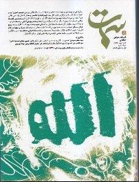 هشتمین شماره فصلنامه سمات منتشر شد