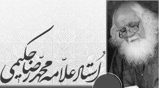 استاد محمد رضا حکیمی