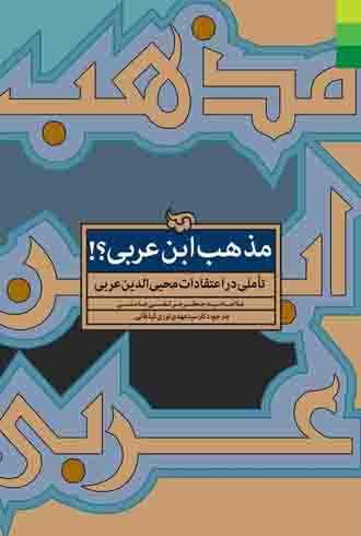 1346223926_mazhabe-ebne-arabi