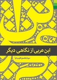 1405322387_ebne-arabi-az-negarhi-digar