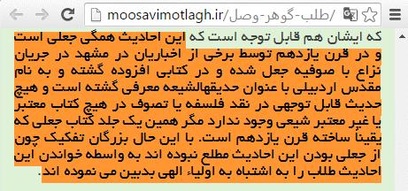 موسوی مطلق