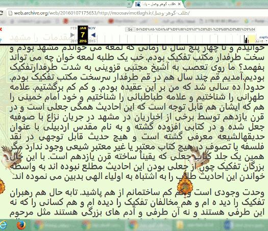 سایت موسوی مطلق