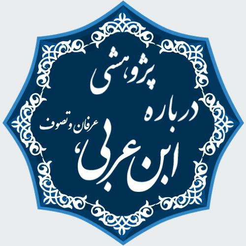 پژوهشی درباره محیی الدین ابن عربی، عرفان و تصوف